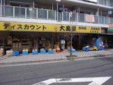 大黒屋 五反野店