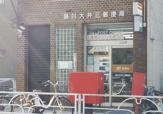 品川大井三郵便局