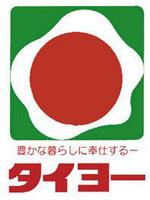 タイヨー小松原店の画像1