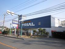 スーパーセンターTRIAL(トライアル) 藤沢羽鳥店