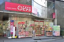 miniピアゴ本郷5丁目店