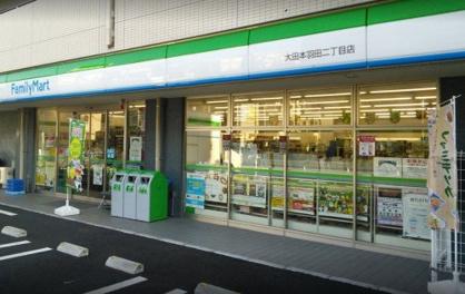 ファミリーマート 大田本羽田二丁目店の画像1
