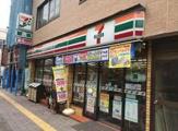 セブンイレブン 台東日本堤店