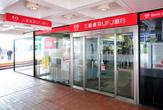 三菱UFJ銀行ATMコーナー芝浦