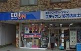 エディオン 弥刀店