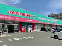ディスカウントドラッグ コスモス 小松原店