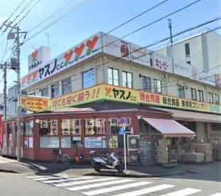 ヤスノC&C高島平店の画像1