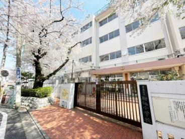 駒込小学校の画像1