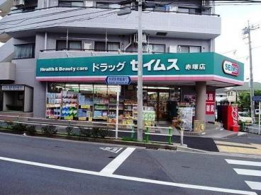 ドラッグセイムス赤塚店の画像1