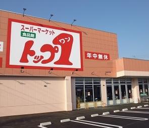 トップワン食品館本郷店の画像1
