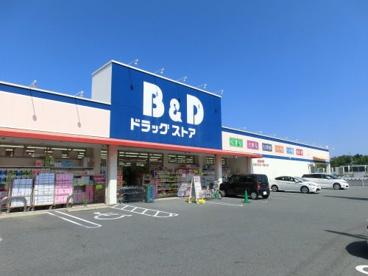 B&Dドラッグストア 豊が丘店の画像1