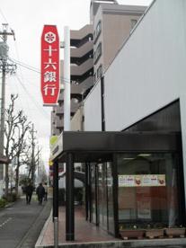 十六銀行名東支店の画像1