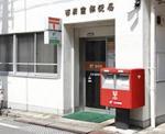 西荻窪郵便局