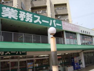 業務スーパー 名東極楽店の画像1