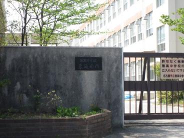 名古屋市立猪高中学校の画像1