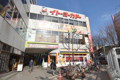 ヨークフーズ 阿佐谷店の画像1
