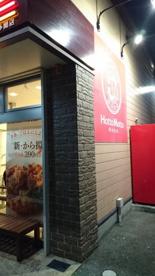ほっともっと 神戸本多聞店の画像1
