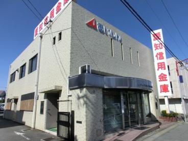 愛知信用金庫日進支店の画像1