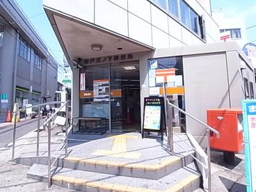 神戸天ノ下町郵便局の画像1