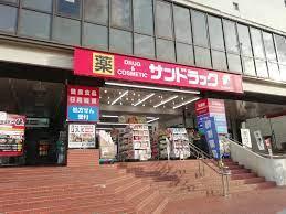 サンドラッグ 国分寺本町店の画像1