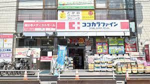 ココカラファイン 国分寺駅前通り店の画像1