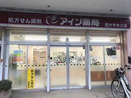 アイン薬局 国分寺南口店の画像1
