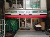 ローソンストア100 練馬貫井三丁目店