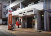 大田南六郷一郵便局