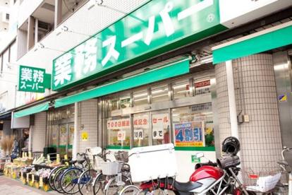 業務スーパー練馬駅前店の画像1