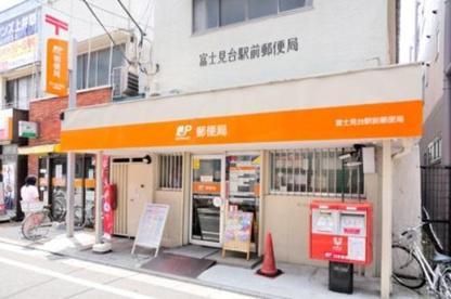 富士見台駅前郵便局の画像1