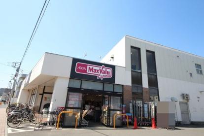 マックスバリュー茅ヶ崎市若松町店の画像1