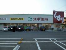 スギ薬局堅田東店