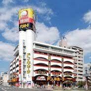 ドン・キホーテ桜ノ宮店の画像1