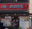 上海厨房家楽