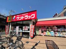 サンドラッグ 小平店