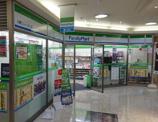ファミリーマート 大崎ニューシティ店