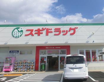 スギドラッグ 六田店の画像1