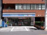 ローソン 北品川一丁目店