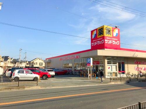 サンドラッグ 豊中上野店の画像