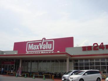 マックスバリュ 大府店の画像1