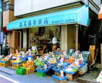 家尾福青果店