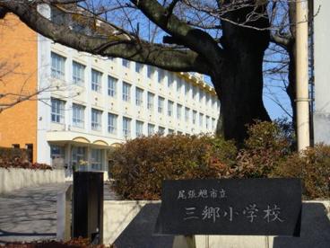 尾張旭市立三郷小学校の画像1