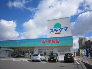 ドラッグスギヤマ ヤマナカ三郷店の画像1