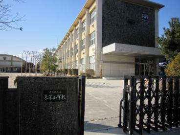 尾張旭市立東栄小学校の画像1