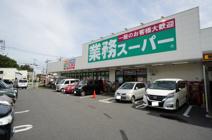 業務スーパー川口八幡木店