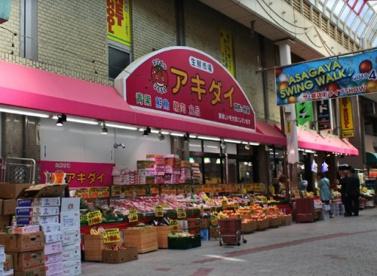 アキダイ阿佐ヶ谷店の画像1