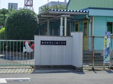春日井市立八幡小学校の画像1