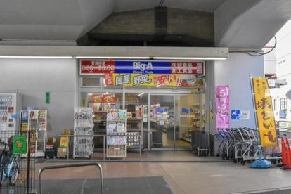 ビッグ・エー 杉並阿佐谷南店の画像1