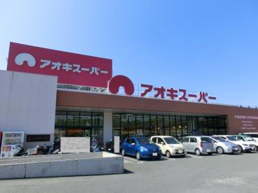 アオキスーパー 朝宮店の画像1