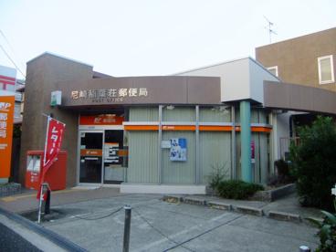 尼崎稲葉荘郵便局の画像1